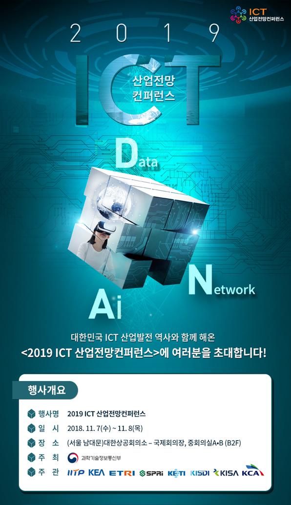 2019 ICT 산업전망컨퍼런스