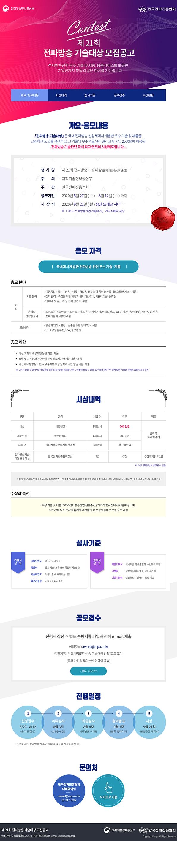 [한국전파진흥협회] 제21회 전파방송 기술대상 모집공고
