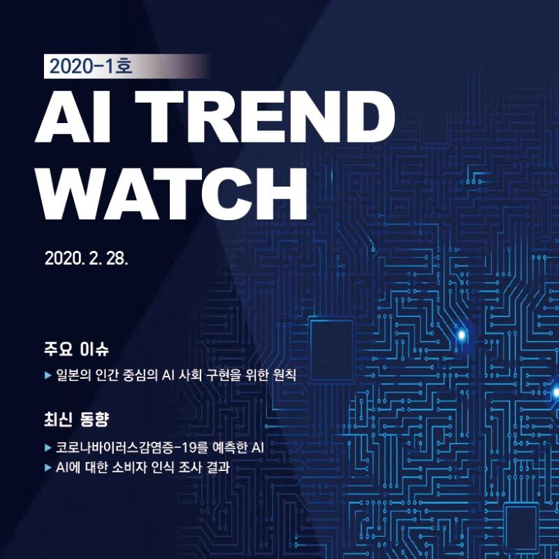 AI TREND WATCH 1호