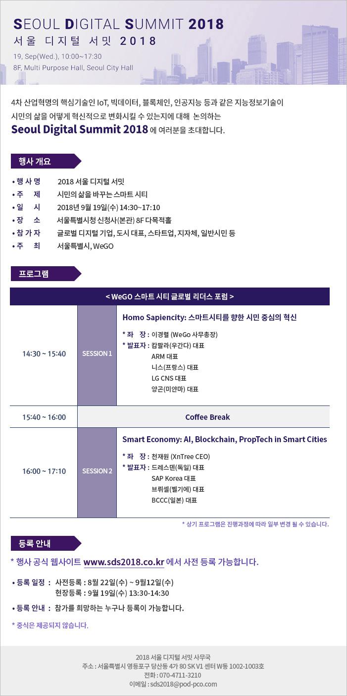 [서울시] '2018 서울 디지털 서밋' 개최 안내
