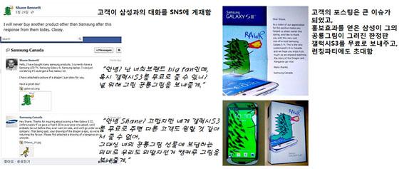 고객이 삼성과의 대화를 SNS에 게재함