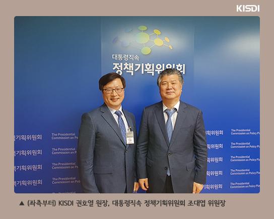 ▲ (좌측부터) KISDI 권호열 원장, 대통령직속 정책기획위원회 조대엽 위원장