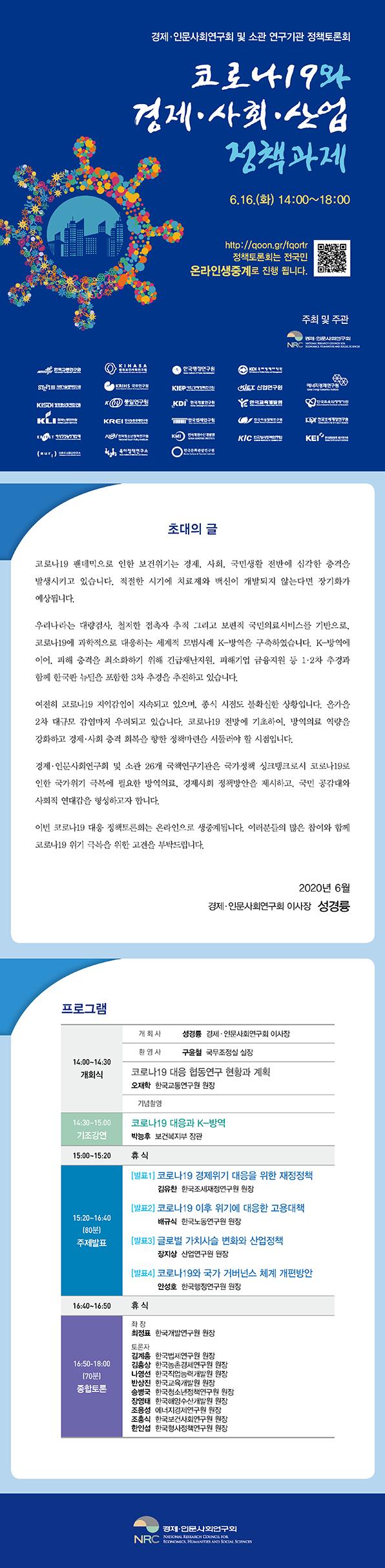 '코로나19와 경제·사회·산업 정책과제' 정책 토론회 개최 안내