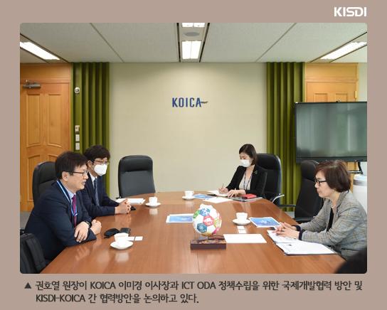 권호열 원장이 KOICA 이미경 이사장과 ICT ODA 정책수립을 위한 국제개발협력 방안 및
