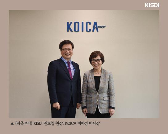 (좌측부터) KISDI 권호열 원장, KOICA 이미경 이사장
