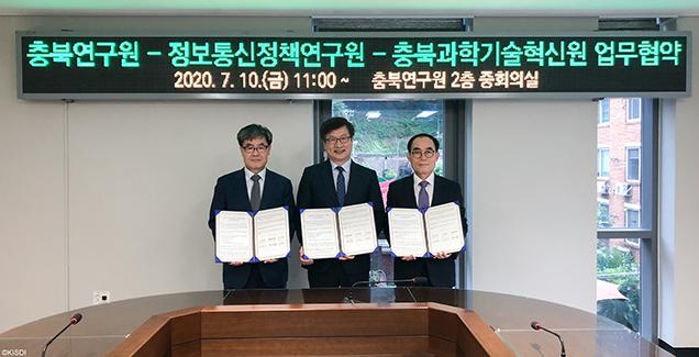 KISDI, 충북연구원-충북과학기술혁신원 MOU 체결