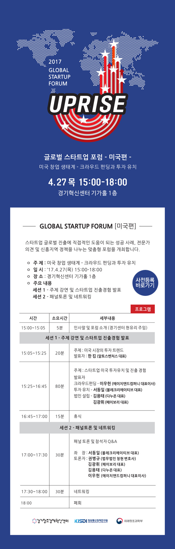 '제2회 업라이즈 글로벌 스타트업 포럼-일본편' 개최 안내