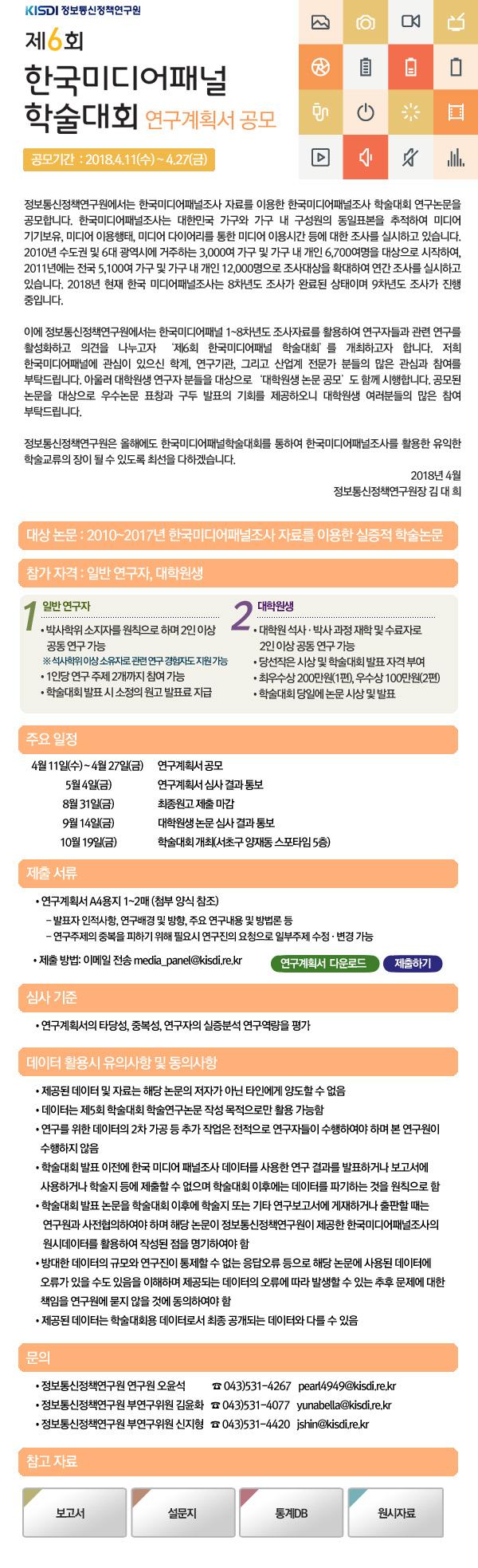 2018 한국미디어패널 학술대회 연구계획서 공모