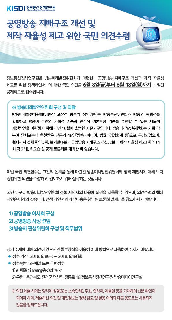 ■ 제목 : 공영방송 지배구조 개선 및 제작 자율성 제고 위한 국민 의견수렴