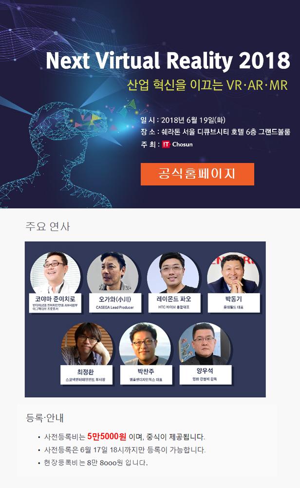 '산업 혁신을 이끄는 VR·AR·MR, Next Virtual Reality 2018' 개최 안내
