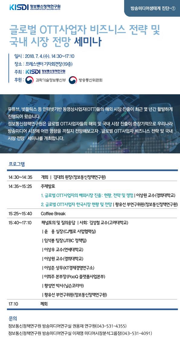 글로벌 OTT사업자 비즈니스 전략 및 국내 시장 전망 세미나