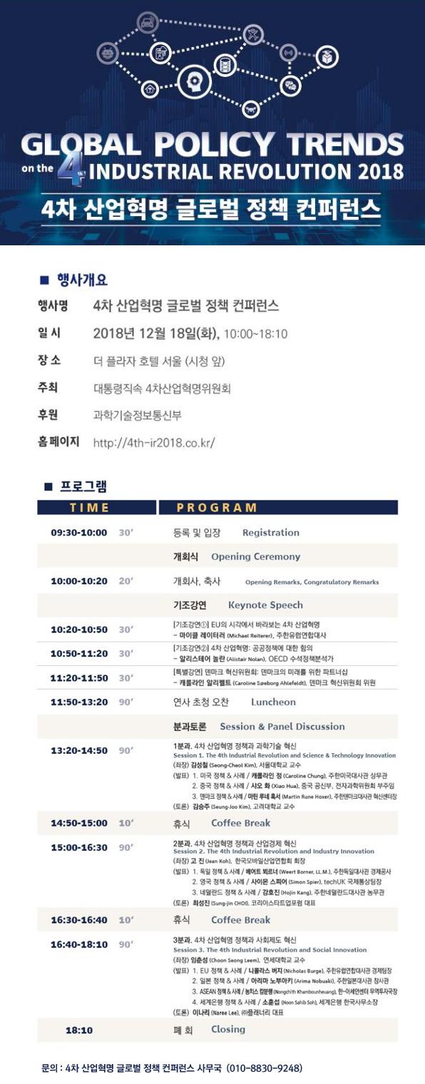 4차 산업혁명 글로벌 정책 컨퍼런스