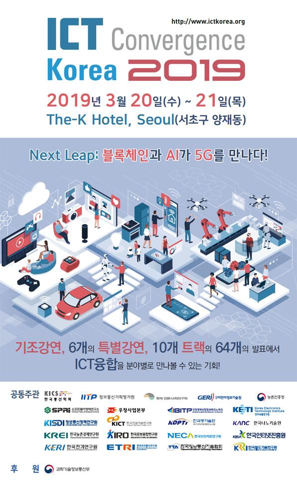ICT Convergence Korea 2019