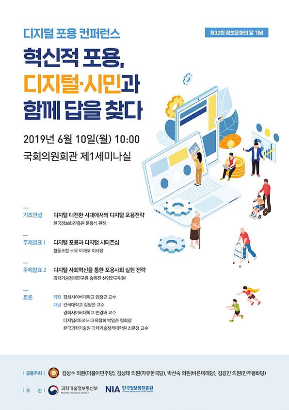디지털 포용 컨퍼런스
