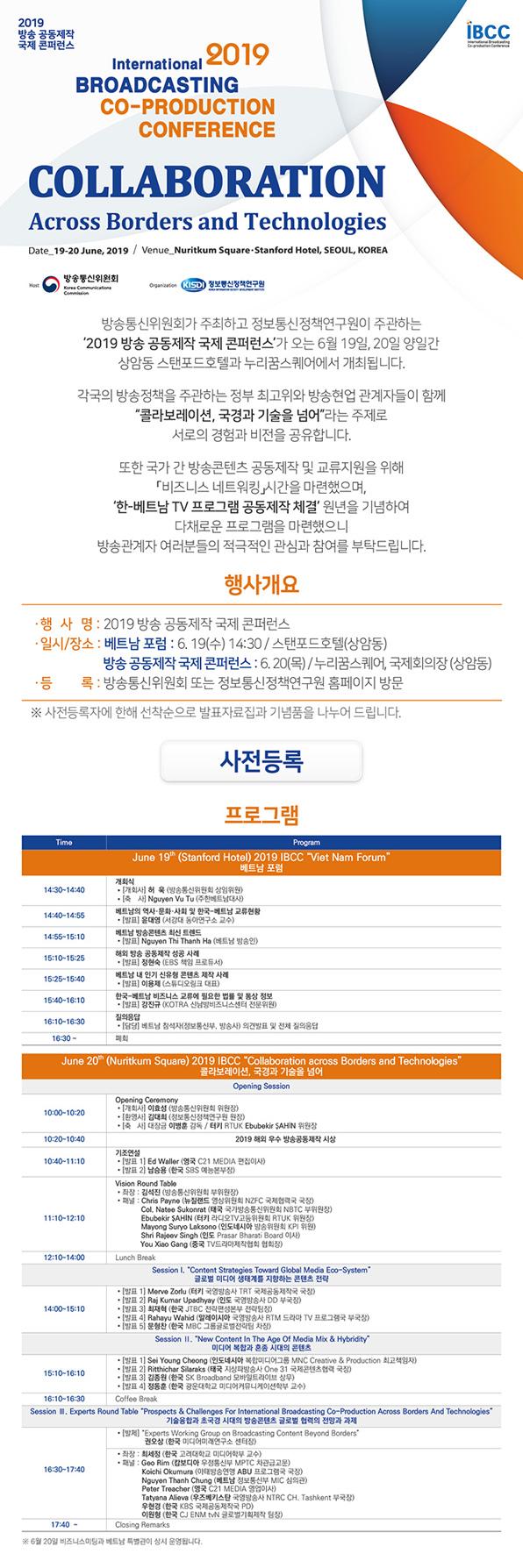 2019 방송 공동제작 국제 콘퍼런스