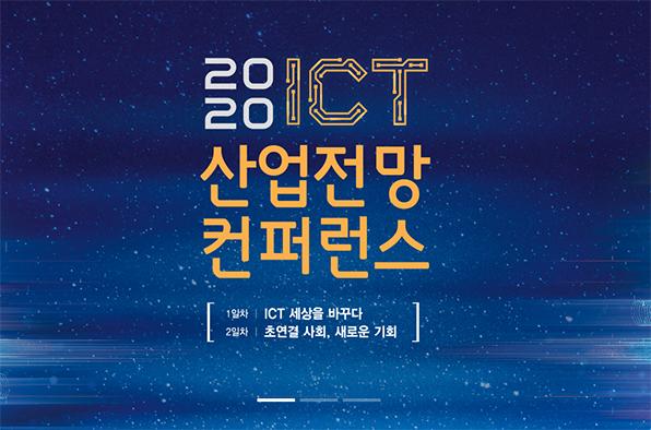 2020 ICT 산업전망컨퍼런스