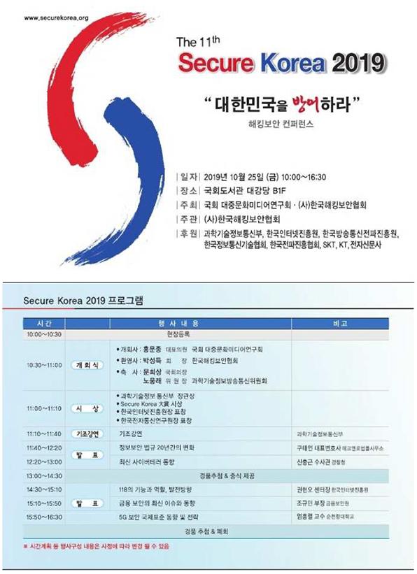 [한국해킹보안협회] 제11회 Secure Korea 2019 컨퍼런스 개최 안내