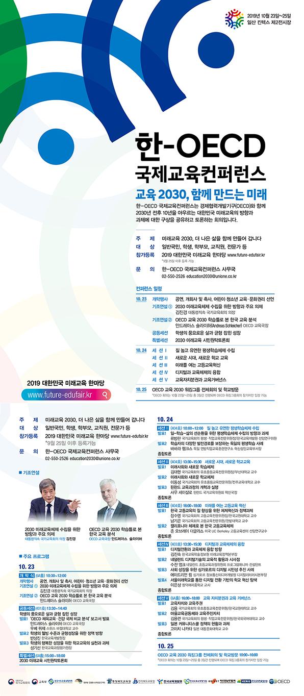 한-OECD 국제교육컨퍼런스