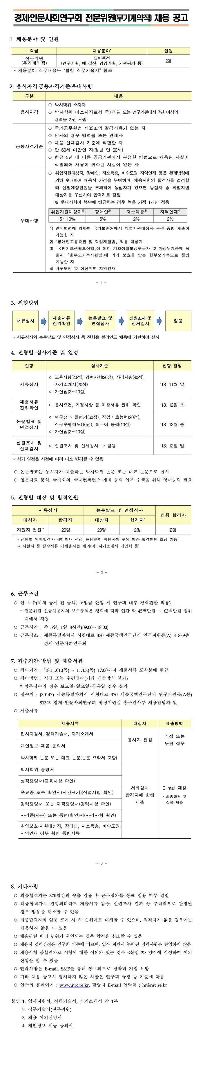 [경제·인문사회연구회] 전문위원(무기계약직) 채용 공고