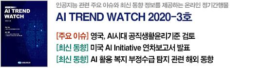 AI TREND WATCH 2020-3호