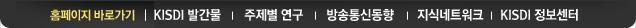 KISDI 홈페이지 바로가기 메뉴 안내