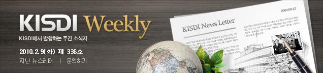 KISDI에서 발행하는 주간 소식지