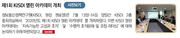 제1회 KISDI 열린 아카데미 개최