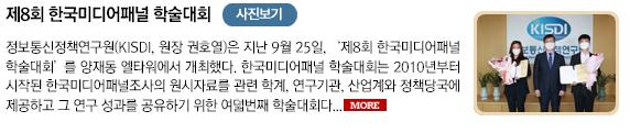 제8회 한국미디어패널 학술대회