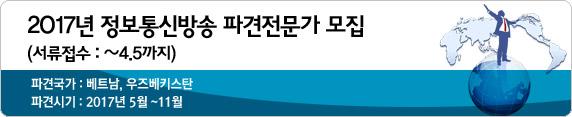 2017년 정보통신방송 파견전문가 모집(베트남, 우즈베키스탄)