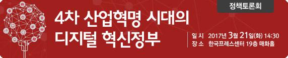'4차 산업혁명 시대의 디지털 혁신정부' 정책토론회 개최 안내