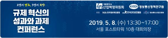 '규제 혁신의 성과와 과제' 컨퍼런스 개최 안내
