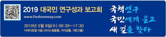 [경제·인문사회연구회] 2019 대국민 연구성과 보고회 개최 안내