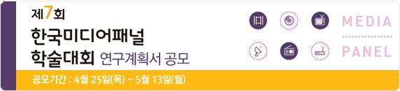 제7회 한국미디어패널 학술대회 연구계획서 공모 안내