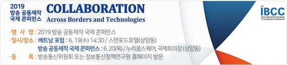 [KISDI] '2019 방송 공동제작 국제 콘퍼런스' 개최 안내