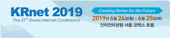 KRnet 2019 컨퍼런스 개최 안내