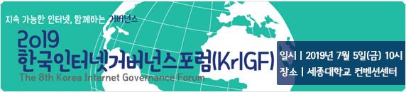 2019 한국인터넷거버넌스포럼(KrIGF) 개최 안내