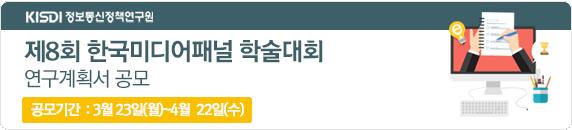 제8회 한국미디어패널 학술대회 연구계획서 공모 안내