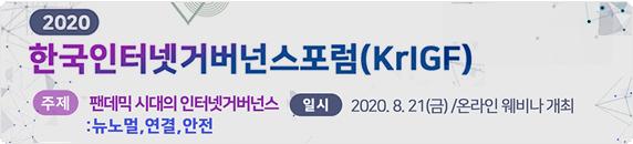 2020 한국인터넷거버넌스포럼(KrIGF) 온라인 웨비나 개최 안내