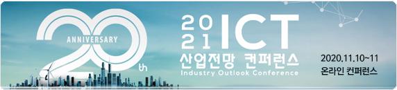 [KISDI 공동주관] 2021 ICT 산업전망 컨퍼런스 개최 안내
