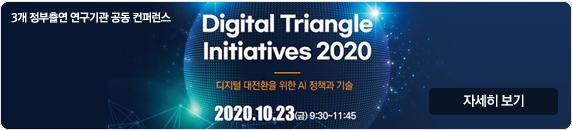 [ETRI-KISDI-SPRi 공동 컨퍼런스] 'Digital Triangle Initiatives 2020' 개최 안내